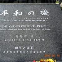 沖縄戦から72年の基地と原発立地県