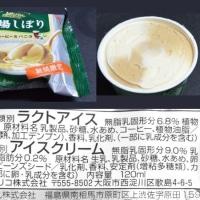 レビュー:牧場しぼり(コーヒー&バニラ)