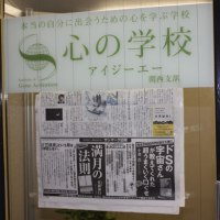 速報!関西支部より『満月の法則』が読売新聞に!