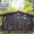 湖国へⅢ・湖東三山~龍應山 西明寺~