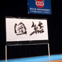 第88回メーデー松阪地区集会開催される