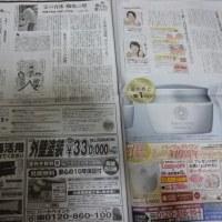24日 朝刊