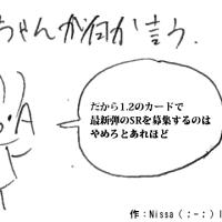 M・o・Aちゃんによる代理更新(その64)
