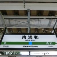 03/26: 駅名標ラリー 北浦和, 南浦和, 新小平, 新秋津, 東所沢 UP