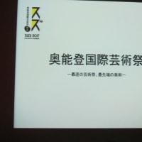 本屋親父のつぶやき 2月19日奥能登国際芸術祭企画発表会