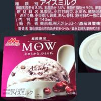 レビュー:MOW(あずき)