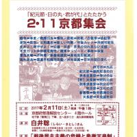 2・11京都集会のご案内