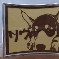 No.041 【ミニチュアピンシャー リヴちゃん】