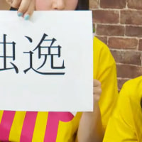 フルフル☆ポケットがHAPPYにするよ!#3(2017/5/9)