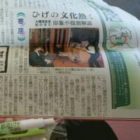 「ヒゲ・ゼミ」、本日の『埼玉新聞』さんに掲載されました。