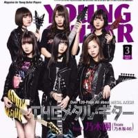 ヤングギター 乃木坂46表紙