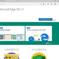 Windows10 Insider Preview 16184 使ってみました。