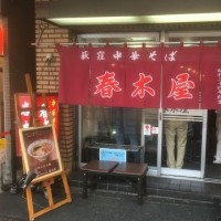 春木屋/荻窪