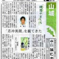 京都新聞「随想やましろ」に掲載されました