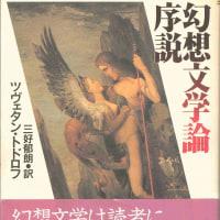 トドロフ『幻想文学論序説』(1)