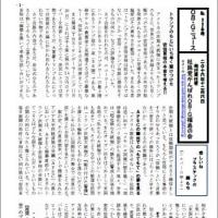 ブログが社民党がんばれOB・G福島の会のニュースに転載される。