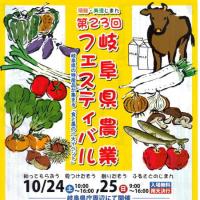 岐阜県農業フェスティバル