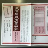 『復刻版東京府教育会雑誌』のパンフレット・第1回配本