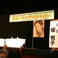 小林多喜二没後80年「多喜二の文学を語る集い」が開催された