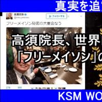 【KSM】高須院長、世界的秘密結社「フリーメイソン」の宴会公開…驚きの声集まる