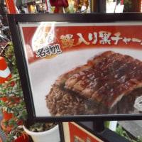 食べ放題にシフトしてしまった好好亭。なにやら「鰻いり黒炒飯」を名物に打ち出していた。