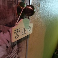 大ウ邨@池袋 「超激ディープ上海」