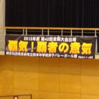 3月26日 岡本中、東西交流杯の応援🏐🏐🏐