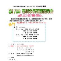 第1回菊川市長距離記録会大会要項!
