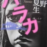 「バラカ」桐野夏生作を・・・読む!