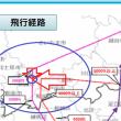 新飛行ルート案で横田空域を使うことの大田区への影響に関する陳情に奈須りえはこう考える