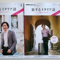 学ぶ 46課 『「旅するイタリア語」で勉強中』