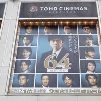 映画『64 ロクヨン 後編』を観に行きました