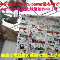 【静電気・電磁波対策:キティちゃんにAg-powerをたっぷりと塗布します】くれぐれも販売商品では御座いません!!