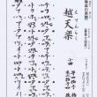 国立劇場 小劇場にて 雅楽入門