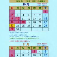10月17日(月曜日)、18日(火曜日)を臨時休診とします。