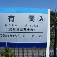 TK43有岡(高知県)ありおか