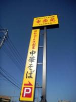 幸楽苑で290円のラーメンを食べるのだ!