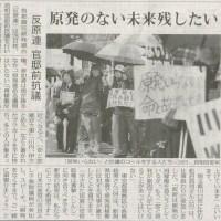 #akahata 原発のない未来残したい/反原連 官邸前抗議 雨の中で「再稼働反対」などコール・・・今日の赤旗記事