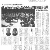 長岡モツレク 合唱レッスン最終回!