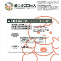 【宮前平】親子コースが、回数フリー制になりました!!