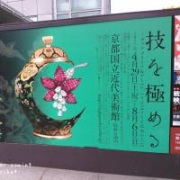 スマート珈琲店と京都国立近代美術館