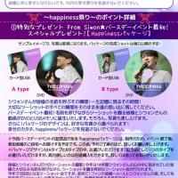 Rs:BDP~happiness~ スペシャルポイント