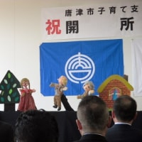 「子育て支援センター」開設