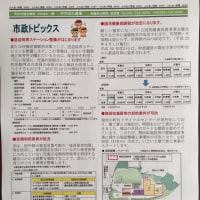 かわばた通信第76号発行
