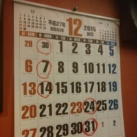 【仁やから12月の営業日のお知らせ】