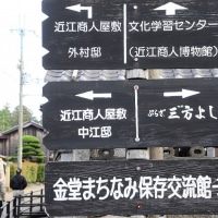 湖東・五箇荘金堂