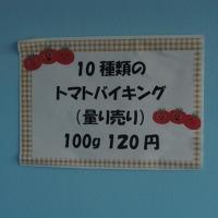 「農業園芸センター」の『トマト直売所』