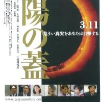 「太陽の蓋」自主上映会を1月14日(土)行います