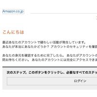 気をつけてね、偽Amazon