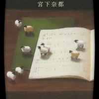 10月21日のお弁当 と 羊と鋼の森